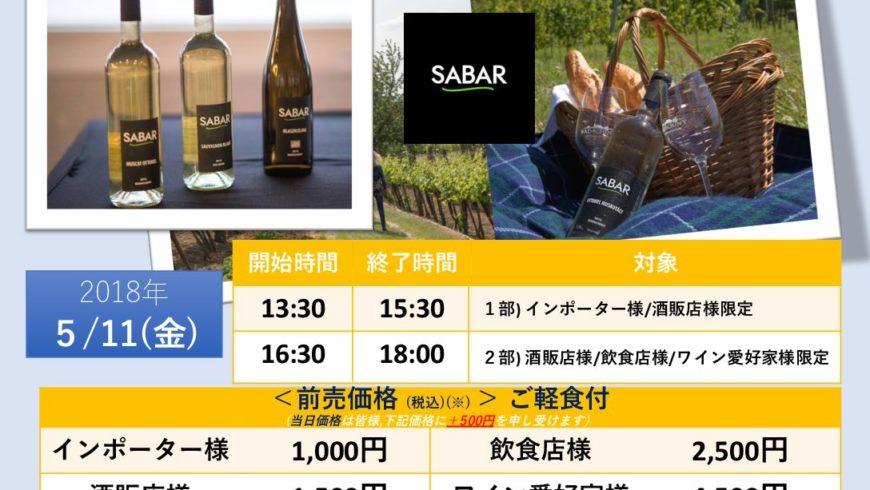 5/11(金)日本初上陸!!厳選ハンガリーワイン特別試飲会