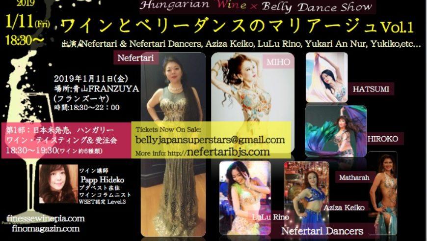 ワインとベリーダンスのマリアージュVol.1Hungarian Special Wines & Belly Dance Show